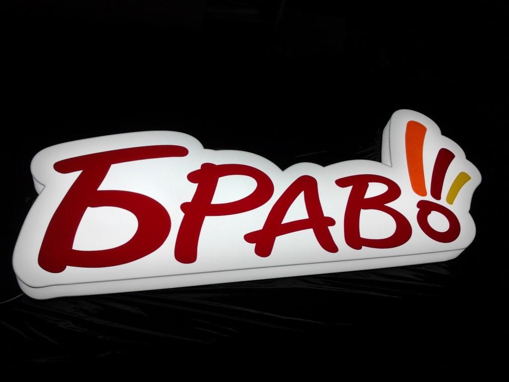 Kaseton klejony BRAWO (Białoruś)