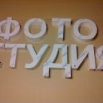 Fotostudio (Białoruś)